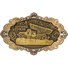 Магнит из бересты Грязи Катюша фигурный ажур золото