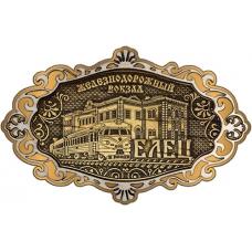 Магнит из бересты Елец ЖД вокзал фигурный ажур золото