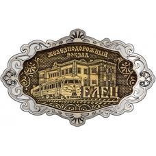 Магнит из бересты Елец ЖД вокзал фигурный ажур серебро