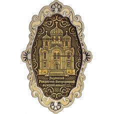 Магнит из бересты Задонск Рождество-Богородицкий монастырь фигурный ажур дерево