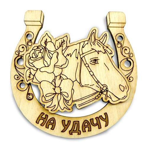 """Магнит деревянный оберег Конь в подкове """"На удачу"""""""
