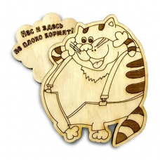 """Магнит деревянный Кот """"Нас и здесь не плохо кормят!"""""""