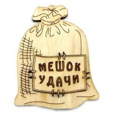 """Магнит деревянный """"Мешок удачи"""""""