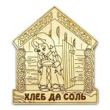 """Магнит деревянный оберег Домик """"Хлеб да соль"""""""