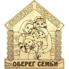 """Магнит деревянный оберег Домик """"Оберег семьи"""""""