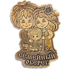 """Магнит вырезной оберег Семья """"Семейный оберег"""" золото"""