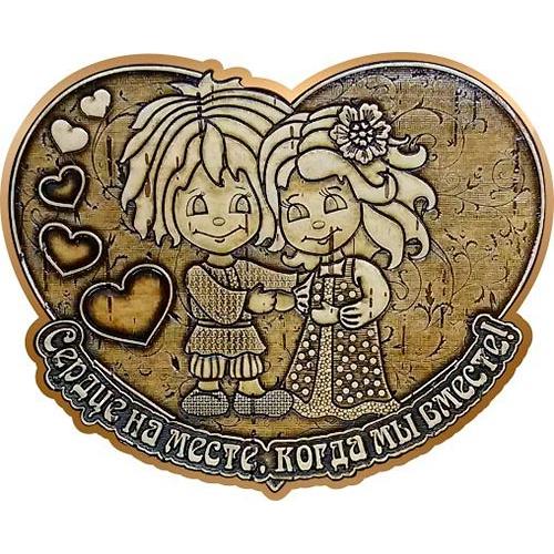 """Магнит вырезной оберег Сердце """"Сердце на месте, когда мы вместе!"""" золото"""