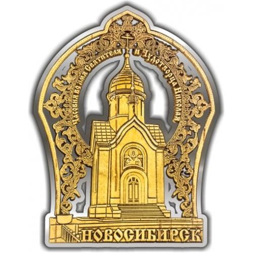 Магнит из бересты вырезной Новосибирск Часовня Николая Чудотворца Фигурная арка серебро