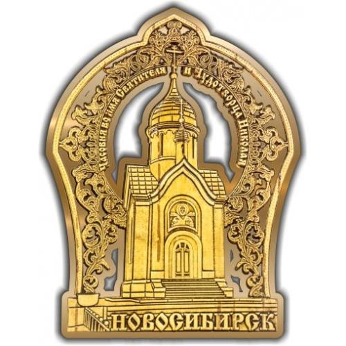 Магнит из бересты вырезной Новосибирск Часовня Николая Чудотворца Фигурная арка золото