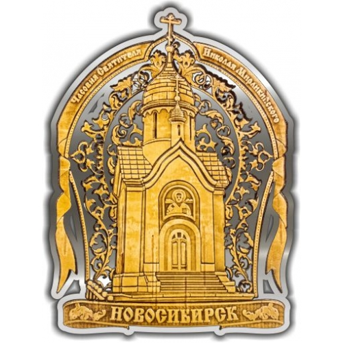 Магнит из бересты вырезной Новосибирск Часовня Николая Чудотворца Облако серебро