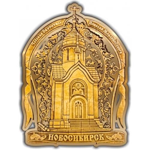 Магнит из бересты вырезной Новосибирск Часовня Николая Чудотворца Облако золото