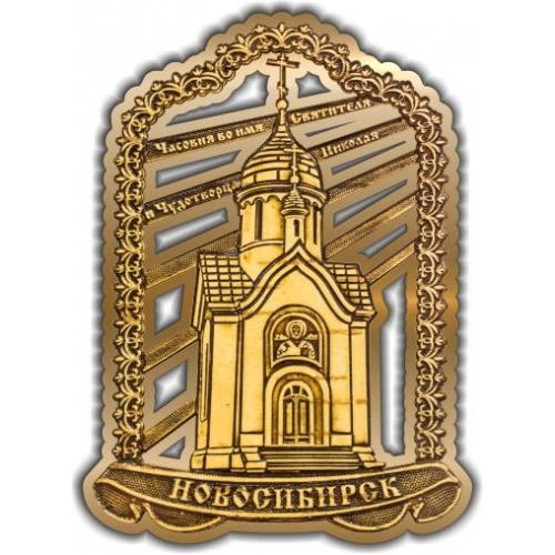 Магнит из бересты вырезной Новосибирск Часовня Николая Чудотворца решетка золото