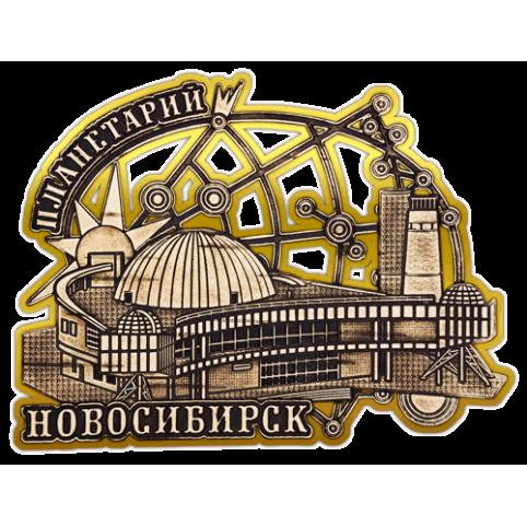 """Магнит из бересты вырезной Новосибирск """"Планетарий"""" (Золото) В-22317"""
