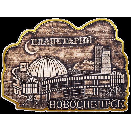 """Магнит из бересты вырезной Новосибирск """"Планетарий"""" (Золото) В-22315"""