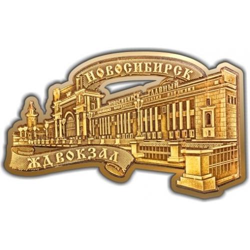 Магнит из бересты вырезной Новосибирск ЖД Вокзал золото