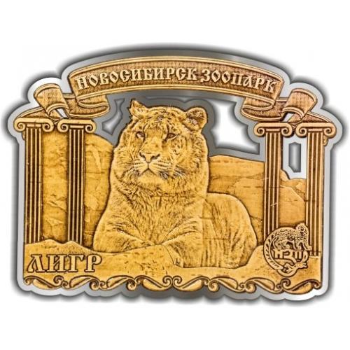 Магнит из бересты вырезной Новосибирский зоопарк Лигр серебро