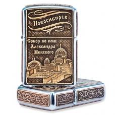 Зажигалка бензиновая Новосибирск Собор А. Невского