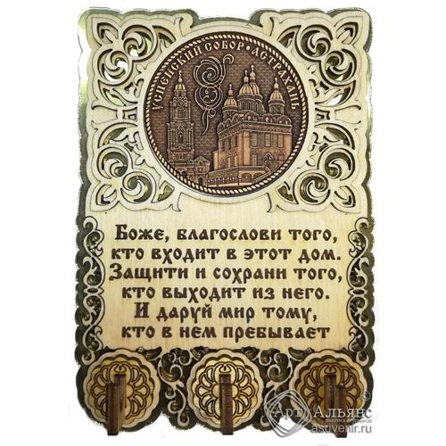 Ключница вырезная с молитвой Астрахань-Успенский собор