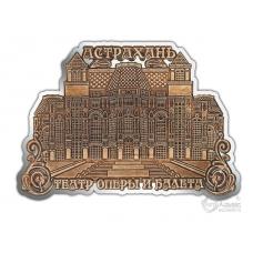 Магнит из бересты вырезной Астрахань-Оперный Театр серебро