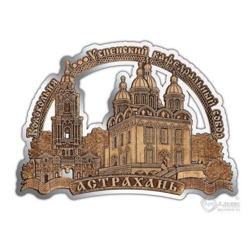 Магнит из бересты вырезной Астрахань-Кафедральный собор серебро