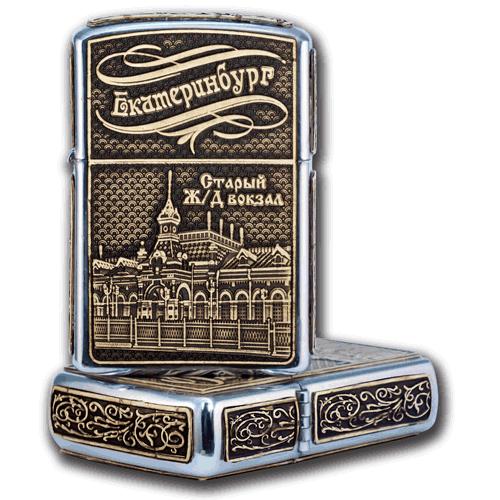 """Зажигалка бензиновая Екатеринбург """"Старый ЖД вокзал"""" ЗБ-2911"""
