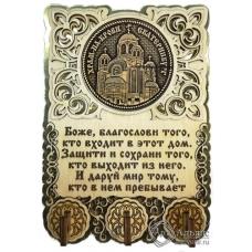Ключница вырезная с молитвой Екатеринбург Храм на крови.