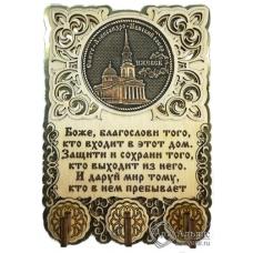 Ключница вырезная с молитвой Ижевск-Свято-Александро-Невский собор