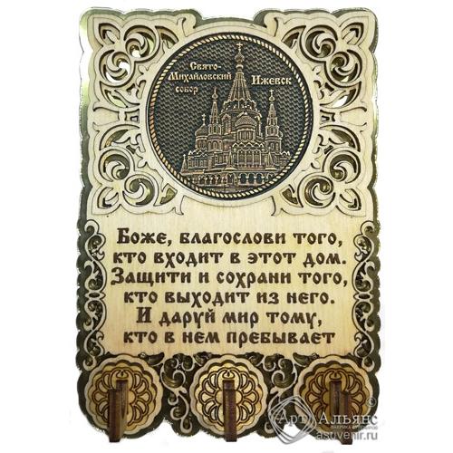 Ключница вырезная с молитвой Ижевск-Свято-Михайловский собор