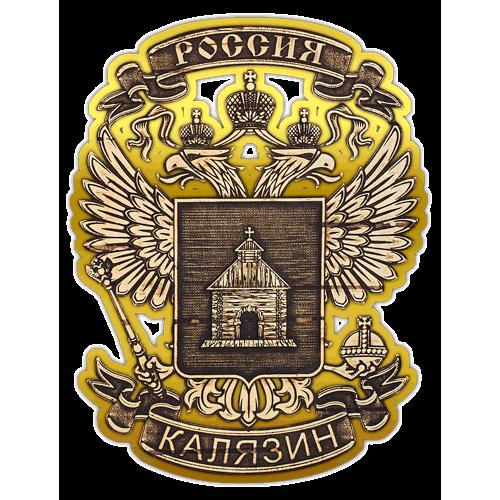 """Магнит из бересты вырезной Калязин """"Герб"""" (Золото) В-22399"""