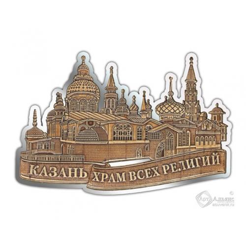 Магнит из бересты вырезной Казань-Храм Всех Религий серебро