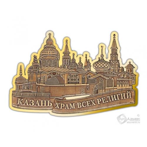 Магнит из бересты вырезной Казань-Храм Всех Религий золото
