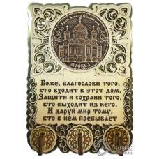 Ключница вырезная с молитвой Москва-Храм Христа Спасителя