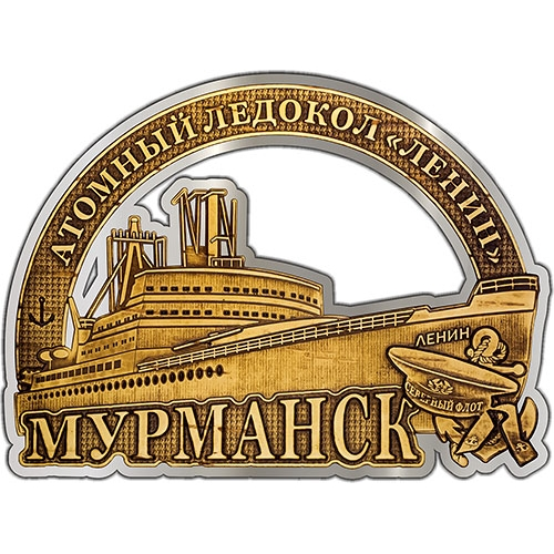 Магнит вырезной из бересты Мурманск Ледокол