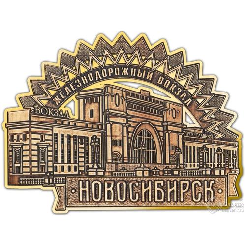 """Магнит из бересты вырезной Новосибирск """"ЖД вокзал"""" (золото) В-22605"""