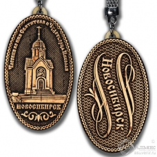 Брелок Новосибирск Часовня Николая Чудотворца