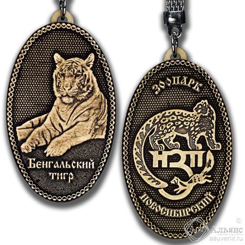 Брелок Новосибирск Зоопарк Бенгальский тигр