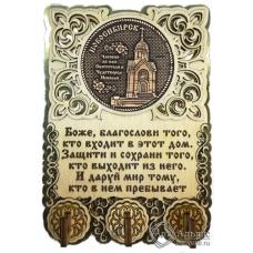 Ключница вырезная с молитвой Новосибирск Часовня Николая Чудотворца