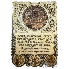 Ключница вырезная с молитвой Новосибирск-Собор Александра Невского