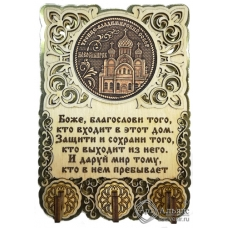 Ключница вырезная с молитвой Новосибирск Троице-Владимирский Собор