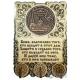 Ключница вырезная с молитвой Новосибирск Вознесенский собор