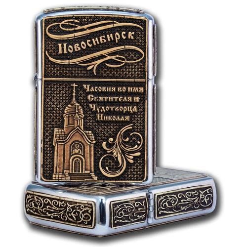 Зажигалка бензиновая Новосибирск Часовня Николя Чудотворца
