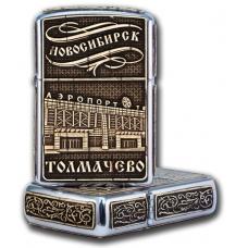 Зажигалка бензиновая Новосибирск Аэропорт Толмачева
