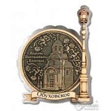 Магнит из бересты Обуховское-церковь Пантелеймона целителя Фонарь серебро