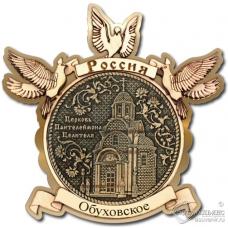 Магнит из бересты Обуховское-церковь Пантелеймона целителя голуби золото
