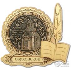 Магнит из бересты Обуховское-церковь Пантелеймона целителя перо дерево