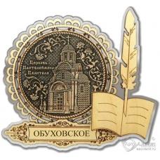 Магнит из бересты Обуховское-церковь Пантелеймона целителя перо серебро