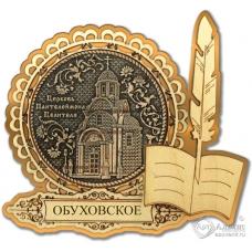 Магнит из бересты Обуховское-церковь Пантелеймона целителя перо золото