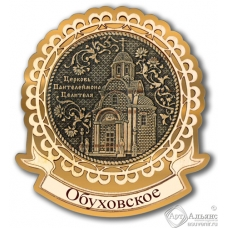 Магнит из бересты Обуховское-церковь Пантелеймона целителя лента золото