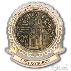 Магнит из бересты Обуховское-церковь Пантелеймона целителя лента серебро