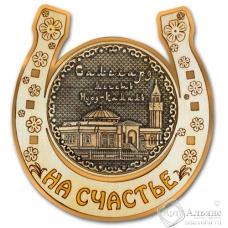 Магнит из бересты Салехард-Мечеть Нурд-Камал подкова золото